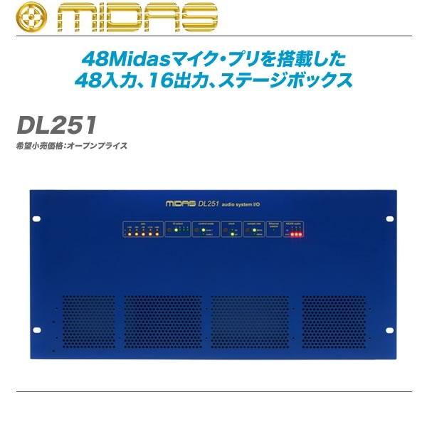 MIDAS(マイダス))I/Oユニット『DL251』【全国配送料無料・代引き手数料無料】