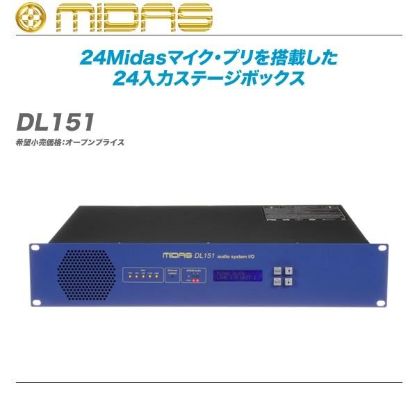 MIDAS(マイダス)I/Oユニット『DL151』【全国配送料無料・代引き手数料無料】