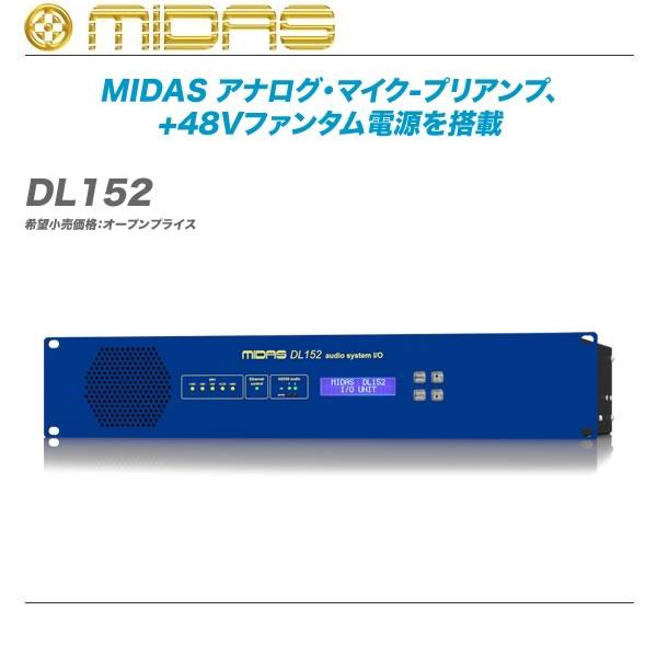 MIDAS(マイダス)I/Oユニット『DL152』【全国配送料無料・代引き手数料無料】