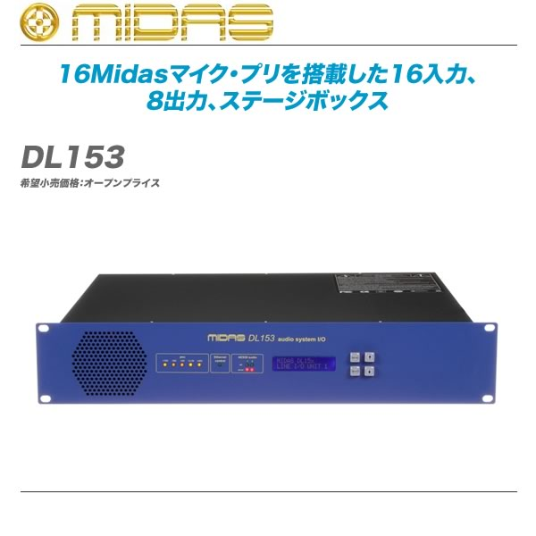 MIDAS(マイダス)I/Oユニット『DL153』【全国配送料無料・代引き手数料無料】