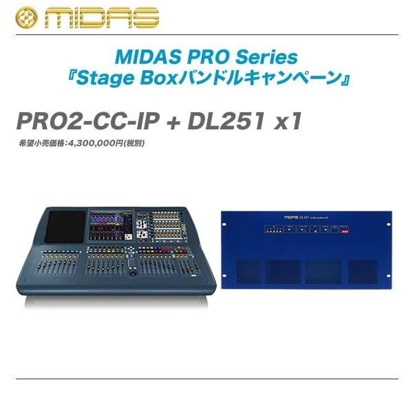 MIDAS(マイダス)デジタルミキサー『PRO2-CC-IP+ DL251』【全国配送料無料・代引き手数料無料】