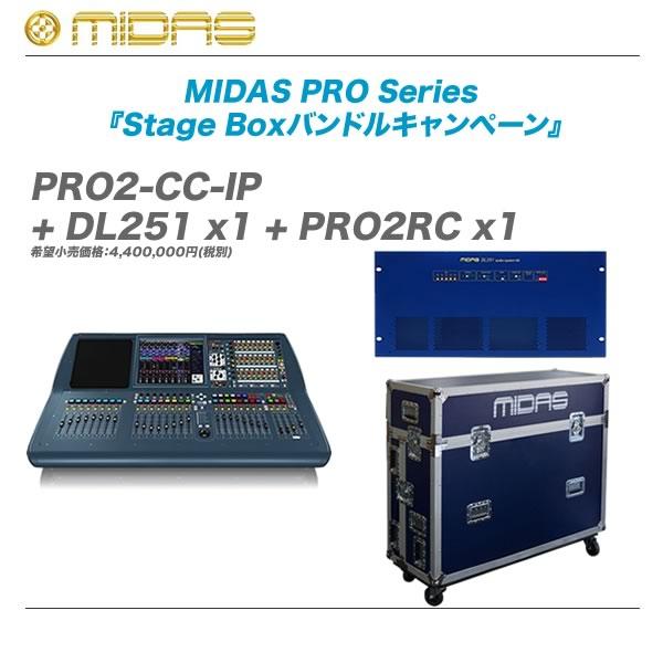 MIDAS(マイダス)デジタルミキサー『PRO2-CC-TP + DL251x1+PRO2RC × 1』【全国配送料無料・代引き手数料無料】