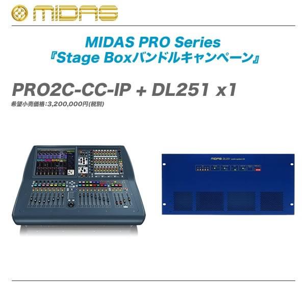 MIDAS(マイダス)デジタルミキサー『PRO2C-CC-IP+ DL251 x1』【全国配送料無料・代引き手数料無料】