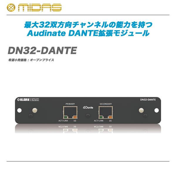 MIDAS(マイダス)DANTE拡張モジュール『DN32-DANTE』【全国配送料無料・代引き手数料無料】
