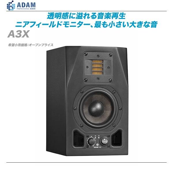 ADAM AUDIO スタジオモニター『A3X』/1本【代引き手数料無料♪】