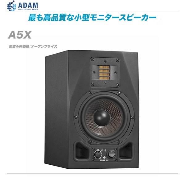 ADAM AUDIO スタジオモニター『A5X』/1本【代引き手数料無料♪】【沖縄・北海道含む全国配送料無料♪】