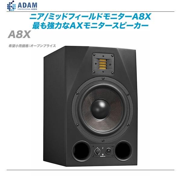 ADAM AUDIO スタジオモニター『A8X』/1本【代引き手数料無料♪】【沖縄・北海道含む全国配送料無料♪】