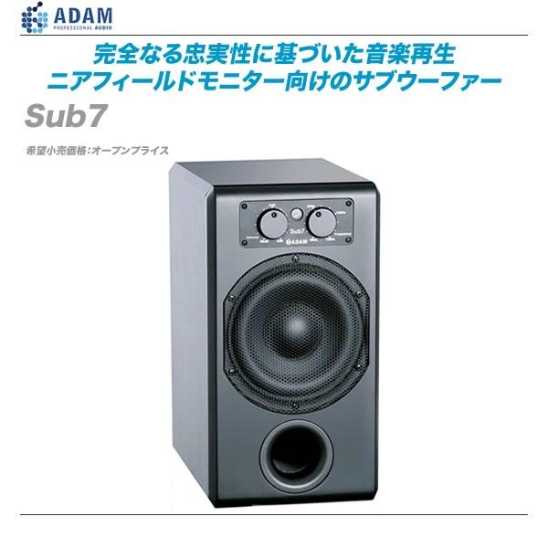 ADAM AUDIO アクティブサブウーファー『 Sub 7』【代引き手数料無料♪】【沖縄・北海道含む全国配送料無料♪】