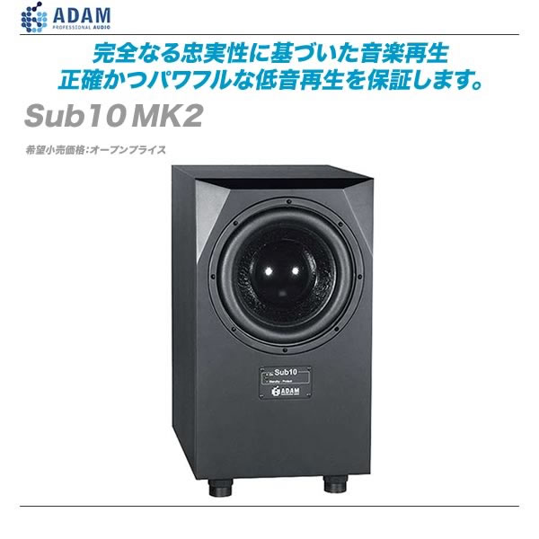 ADAM AUDIO アクティブサブウーファー『 Sub 10 MK2』【代引き手数料無料♪】【沖縄・北海道含む全国配送料無料♪】