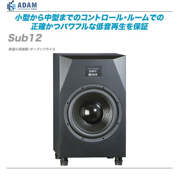 ADAM AUDIO アクティブサブウーファー『 Sub 12』【代引き手数料無料♪】【沖縄・北海道含む全国配送料無料♪】