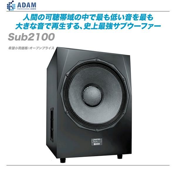 ADAM AUDIO アクティブサブウーファー『 Sub 2100』【代引き手数料無料♪】【沖縄・北海道含む全国配送料無料♪】