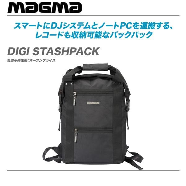 MAGMA マグマ 超歓迎された DIGI STASHPACK スマートにDJシステムとノートPCを運搬する レコードも収納可能なバックパック 代引き手数料無料 通信販売