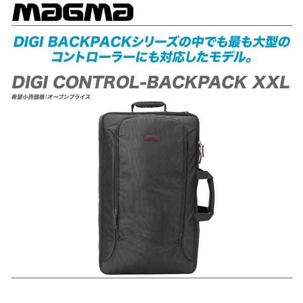 MAGMA バックパック 『DIGI CONTROL-BACKPACK XXL』【代引き手数料無料♪】