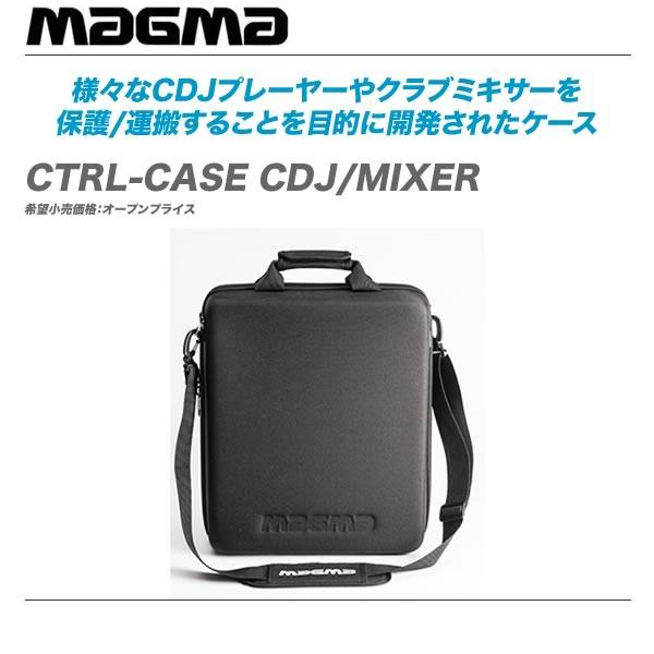 MAGMA CDJプレーヤー&クラブミキサーケース『CTRL-CASE CDJ/MIXER』 【代引き手数料無料♪】