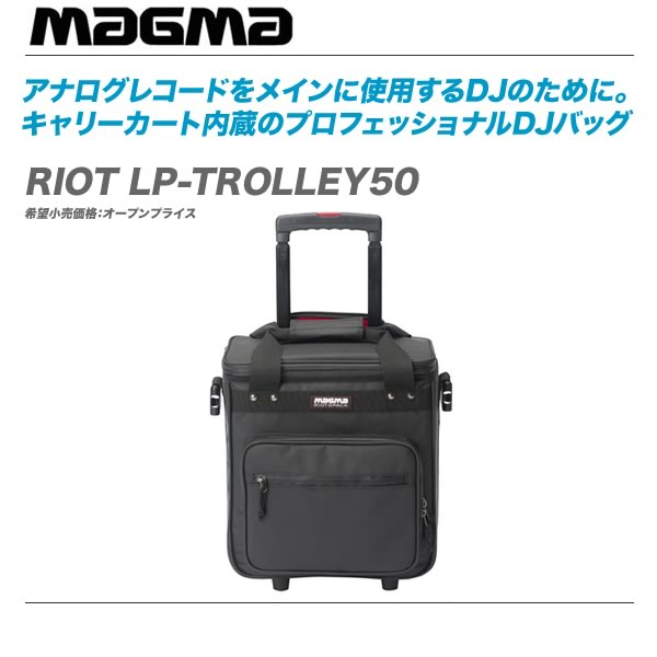 MAGMA プロフェッショナルDJバッグ『RIOT LP-TROLLEY50』【代引き手数料無料♪】