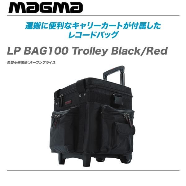 MAGMA(マグマ)レコードバッグ『LP BAG100 Trolley Black/Red』【代引き手数料無料♪】