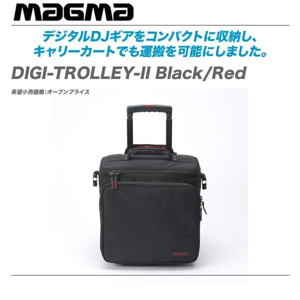MAGMA(マグマ) DJバッグ『DIGI-TROLLEY-II Black/Red』【代引き手数料無料♪】