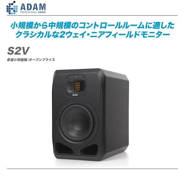ADAM AUDIO スタジオモニター『S2V』/1本 【代引き手数料無料♪】【沖縄・北海道含む全国配送料無料♪】