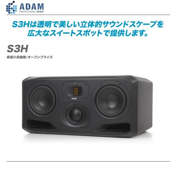 ADAM AUDIO スタジオモニター『S3H』/1本 【代引き手数料無料♪】【沖縄・北海道含む全国配送料無料♪】