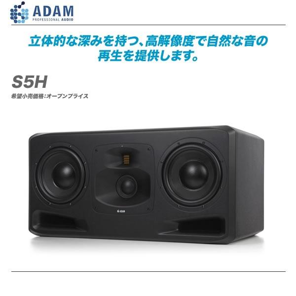 ADAM AUDIO スタジオモニター『S5H』/1本 【代引き手数料無料♪】【沖縄・北海道含む全国配送料無料♪】