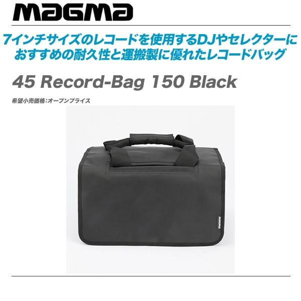 MAGMA 7インチレコード用バッグ『45 Record-Bag 150 Black』 【代引き手数料無料♪】