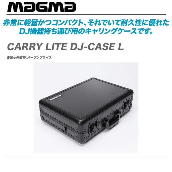 MAGMA キャリングケース『CARRY LITE DJ-CASE L』 【代引き手数料無料♪】