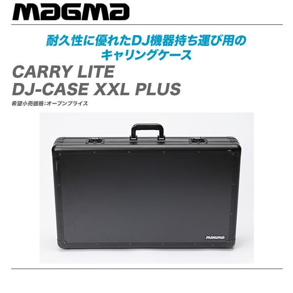 MAGMA キャリングケース『CARRY LITE DJ-CASE XXL PLUS』【代引き手数料無料♪】