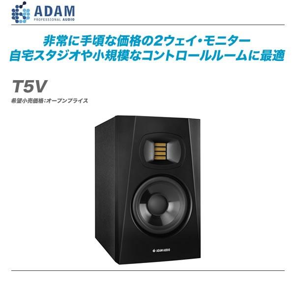 ADAM AUDIO スタジオモニター『T5V』/1本【代引き手数料無料♪】【沖縄・北海道含む全国配送料無料♪】