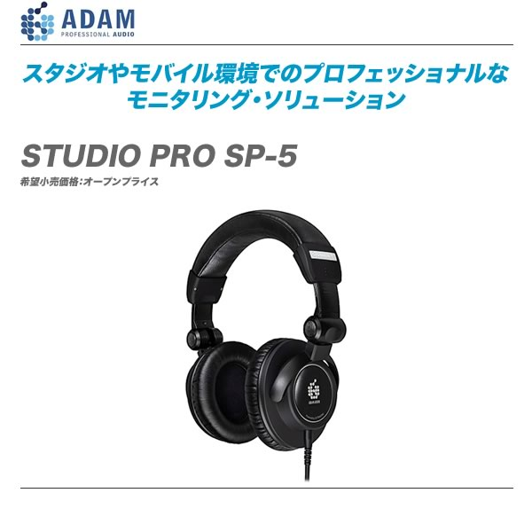 ADAM AUDIO スタジオモニターヘッドホン『STUDIO PRO SP-5』【代引き手数料無料♪】【沖縄・北海道含む全国配送料無料♪】