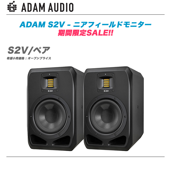 ADAM AUDIO スタジオモニター『S2V』/ペア 【代引き手数料無料♪】【沖縄・北海道含む全国配送料無料♪】