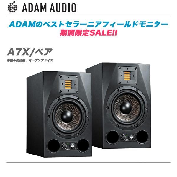 ADAM AUDIO スタジオモニター『A7X』/ペア【代引き手数料無料♪】【沖縄・北海道含む全国配送料無料♪】