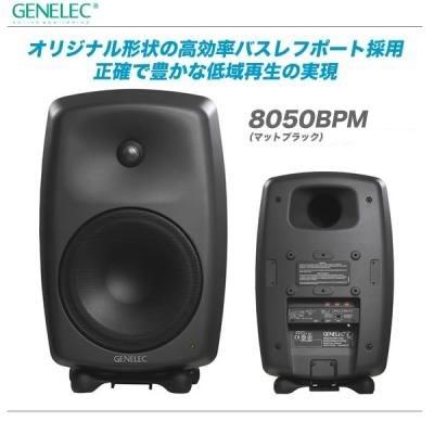 GENELEC スタジオモニター『8050BPM(マットブラック)』/1本 【全国配送料無料・代引き手数料無料♪】