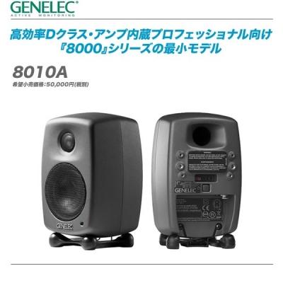 GENELEC スタジオモニター『8010APM』/1本【全国配送無料・代引き手数料無料♪】