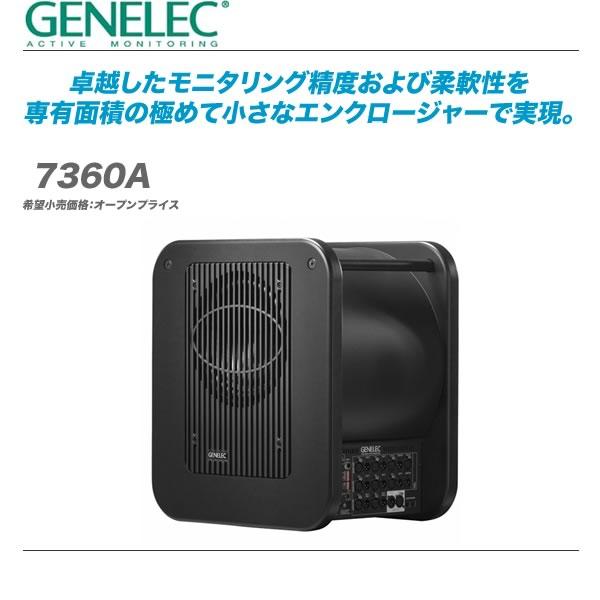 GENELEC サブウーファー『7360APM』【全国配送無料・代引き手数料無料♪】