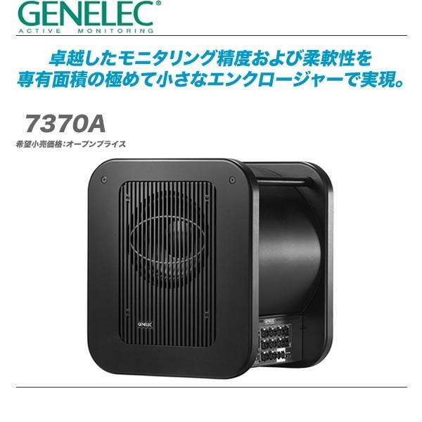 GENELEC サブウーファー『7370APM』【全国配送無料・代引き手数料無料♪】