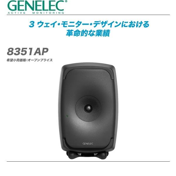 GENELEC スタジオモニター『8351AP/1本』【全国配送無料・代引き手数料無料♪】