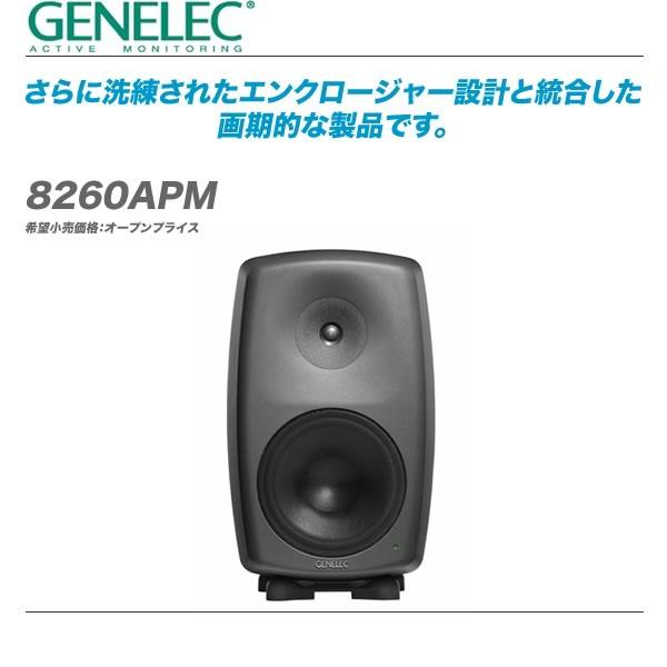 GENELEC スタジオモニター『8260APM/1本』【全国配送無料・代引き手数料無料♪】