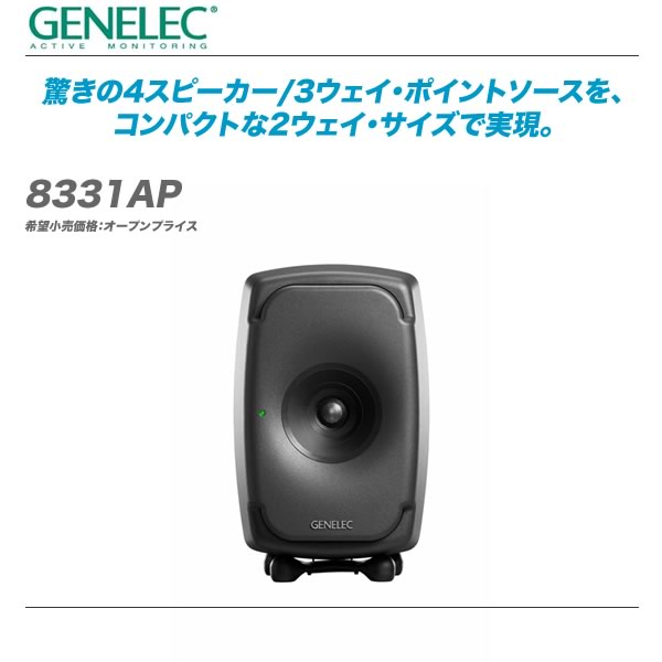 GENELEC(ジェネレック)スタジオモニタ『8331AP』/1本【代引き手数料無料・全国配送料無料♪】