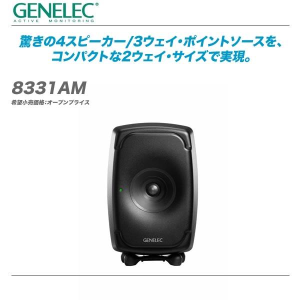 GENELEC(ジェネレック)スタジオモニタ『8331AM』/1本【代引き手数料無料・全国配送料無料♪】