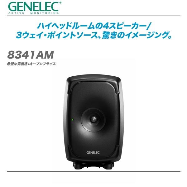 GENELEC(ジェネレック)スタジオモニタ『8341AM』/1本【代引き手数料無料・全国配送料無料♪】
