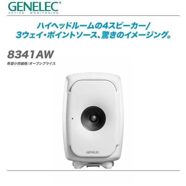 GENELEC(ジェネレック)スタジオモニタ『8341AW』/1本【代引き手数料無料・全国配送料無料♪】