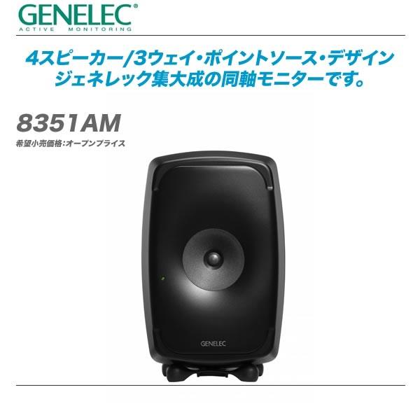 GENELEC スタジオモニター『8351AM/1本』【全国配送無料・代引き手数料無料♪】
