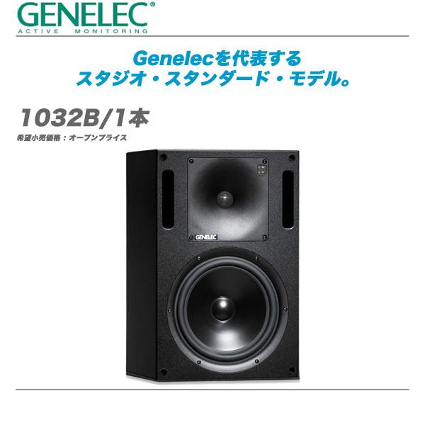 GENELEC スタジオモニタースタジオモニター『1032B/1本』 【全国配送料無料・代引き手数料無料♪】