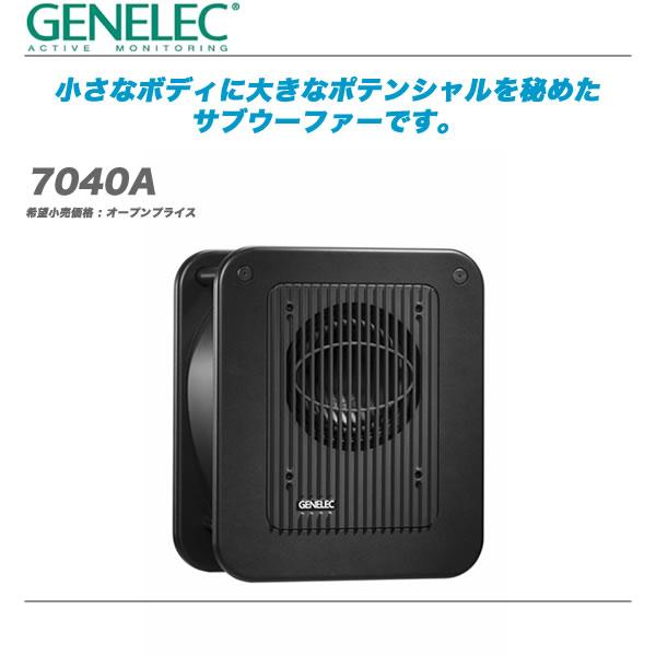 GENELEC アクティブ・サブウーファー『7040A』【全国配送無料・代引き手数料無料♪】