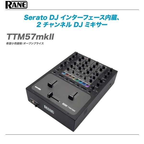 RANE レーン Serato DJ インターフェース内蔵DJミキサー TTM57mkII代引き手数料無料・全国配送料無料0OPn8kw
