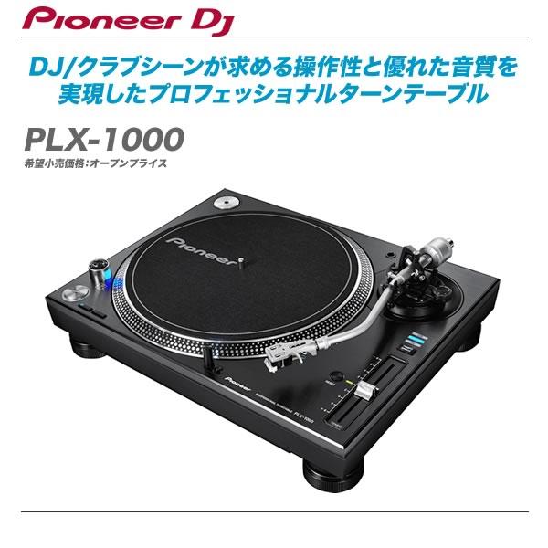 PIONEER プロフェッショナルターンテーブル『PLX-1000』【沖縄・北海道含む全国送料無料!】