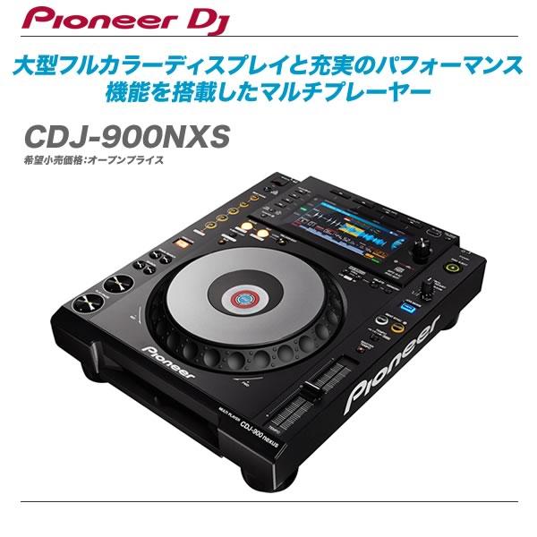 PIONEER プロフェッショナルマルチプレイヤー『CDJ-900NXS』【沖縄・北海道含む全国送料無料!】