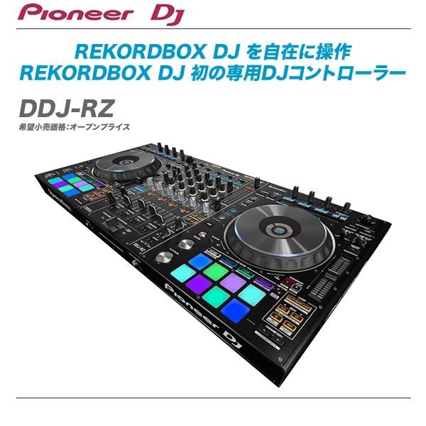 PIONEER DJコントローラー『DDJ-RZ』【代引き手数料無料・全国配送料無料♪】