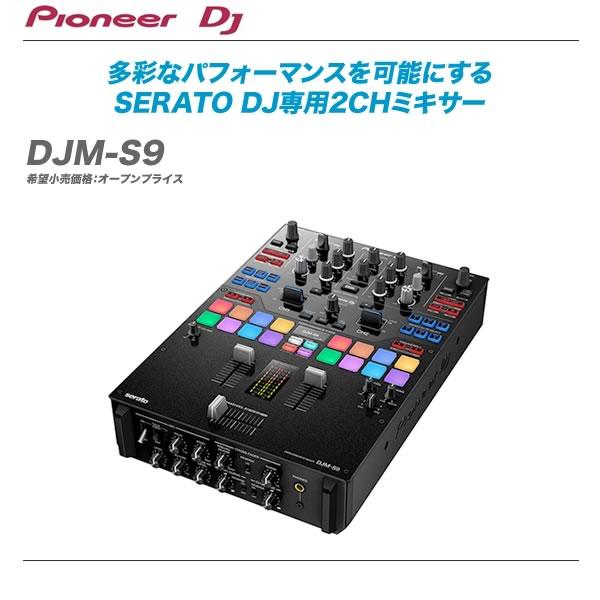PIONEER SERATO DJ専用2CHミキサー『DJM-S9』 【沖縄・北海道含む全国配送料無料!】