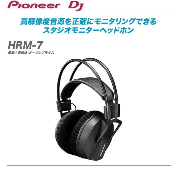 Pioneer(パイオニア)スタジオモニターヘッドホン『HRM-7』【代引き手数料無料!】